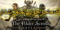 یک ماجراجویی تمام نشدنی | نقد و بررسی نسخه کامل بازی The Elder Scrolls Online