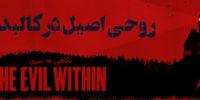 روحی اصیل در کالبدی تازه | نگاهی به سری Evil Within