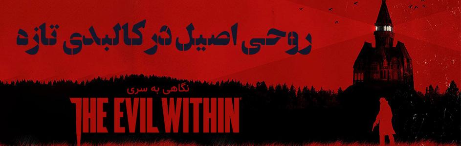 روحی اصیل در کالبدی تازه   نگاهی به سری Evil Within