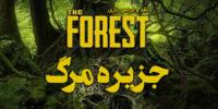 جزیره مرگ | نقد و بررسی بازی The Forest