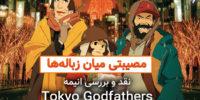 سینما فارس: نقد و بررسی انیمه Tokyo Godfathers | مصیبتی میان زبالهها