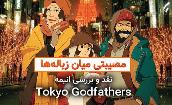 سینما فارس: نقد و بررسی انیمه Tokyo Godfathers   مصیبتی میان زبالهها