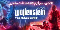 اکشن، سرگرم کننده، لذت بخش… | پیش نمایش Wolfenstein Youngblood
