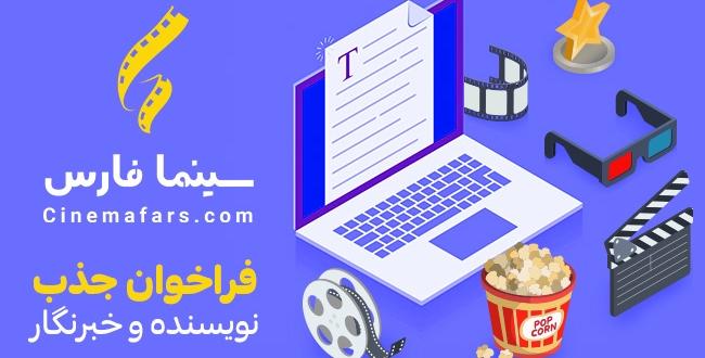 فراخوان جذب نویسنده فیلم و سریال برای سایت سینما فارس