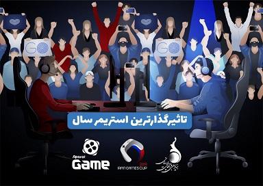 با استریمرهای همکار «جام قهرمانان بازیهای ویدیویی» آشنا شوید