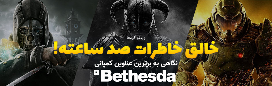 [تصویر:  top-Bethesda-games-video.jpg]