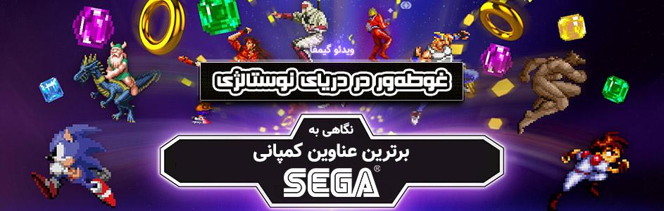 [تصویر:  top-saga-games-video.jpg]