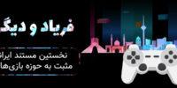 فریاد و دیگر هیچ   نخستین مستند ایرانی با نگاه مثبت به حوزه بازی های ویدئویی