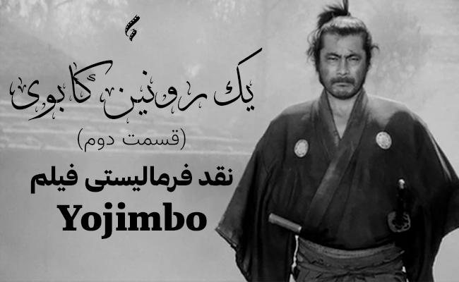 سینما فارس: یک رونین کابوی (قسمت دوم) | نقد فرمالیستی فیلم Yojimbo