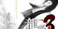 فهرست تروفیهای بازی Yakuza 3 Remastered منتشر شد