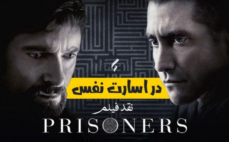 سینما فارس: نقد فیلم Prisoners؛ در اسارت نفس