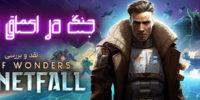 جنگ در اعماق کهکشان | نقد و بررسی Age of Wonders: Planetfall