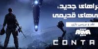 ماجراهای جدید، نظامیهای قدیمی | نقد و بررسی بازی Arma 3 Contact