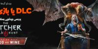 ویدئو گیمفا: DLC یا بازی کامل؟ | بررسی بسته الحاقی Blood and Wine از بازی The Witcher 3