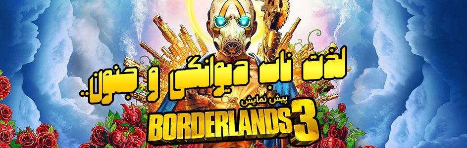 لذت ناب دیوانگی و جنون | پیش نمایش بازی Borderlands 3