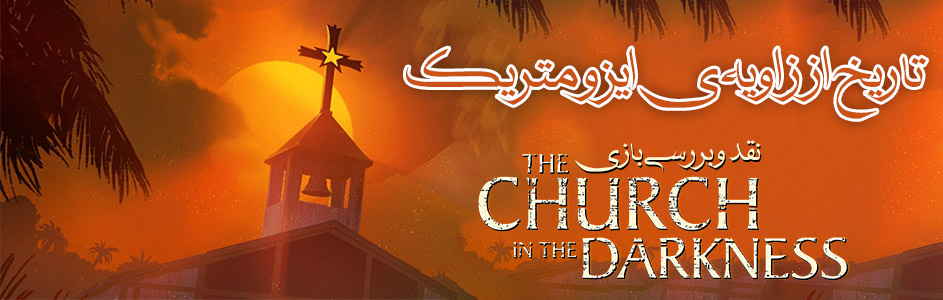 تاریخ از زاویهی ایزومتریک   نقد و بررسی بازی The Church in the Darkness