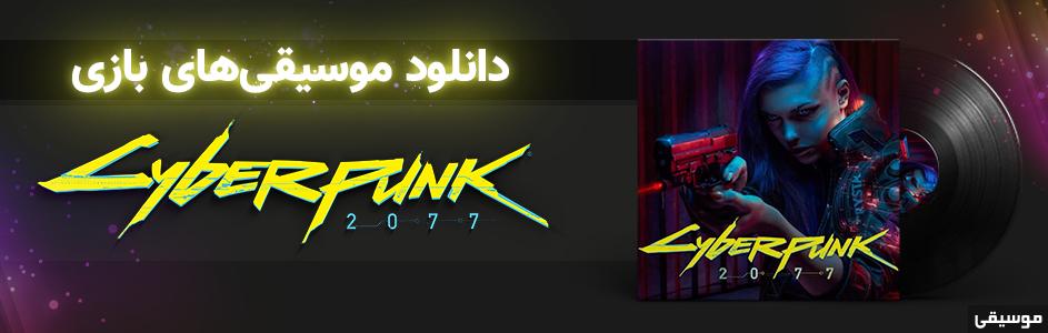 موسیقی گیمفا | موسیقیهای بازی Cyberpunk 2077