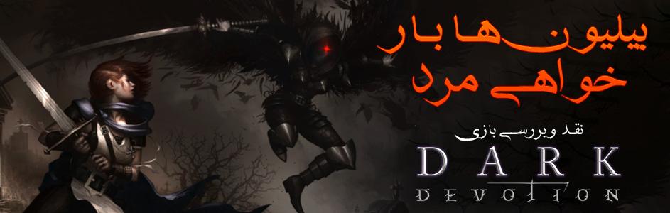 بیلیون ها بار خواهی مرد | نقد و بررسی بازی Dark Devotion