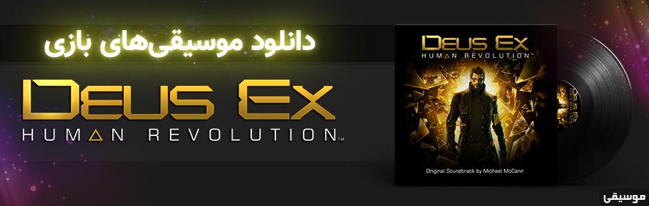 موسیقی گیمفا | موسیقیهای متن بازی Deus Ex: Human Revolution