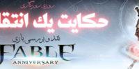 روزی روزگاری: حکایت یک انتقامجو | نقد و بررسی بازی Fable Anniversary