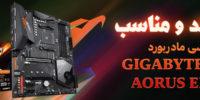 قدرتمند و مناسب | بررسی مادربورد Gigabyte X570 Aorus Elite