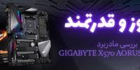 به روز و قدرتمند | بررسی مادربرد GIGABYTE X570 AORUS MASTER