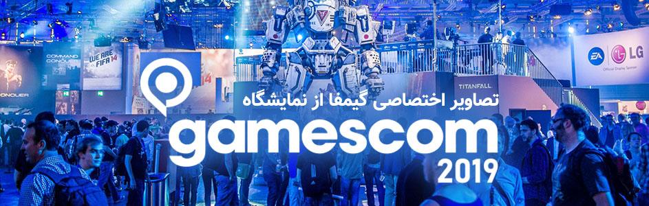 Gamescom 2019 به روایت تصویر | تصاویر اختصاصی گیمفا از رویداد Gamescom 2019