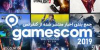 مروری اخبار منتشر شده از کنفرانس Gamescom 2019