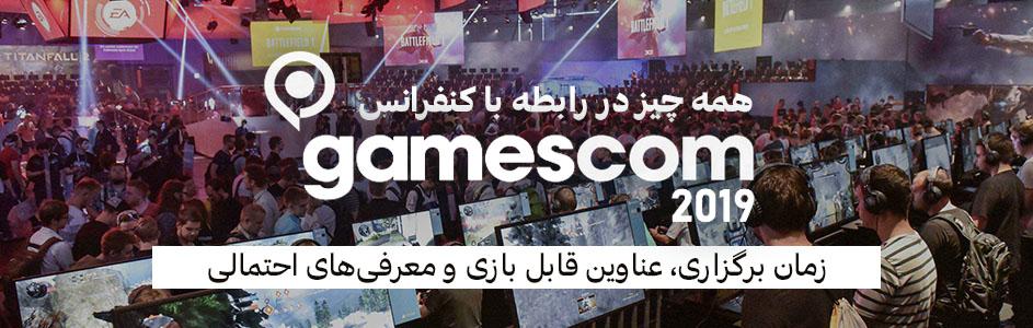 همه چیز در رابطه با Gamescom 2019 | زمان برگزاری، عناوین قابل بازی و معرفیهای احتمالی