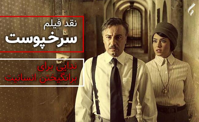 سینما فارس: نقد فیلم سرخپوست؛ ندایی برای برانگیختن انسانیت