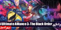 تحلیل فنی ۴۳:تحلیل فنی و بررسی عملکرد بازی Marvel Ultimate Alliance 3: The Black Order