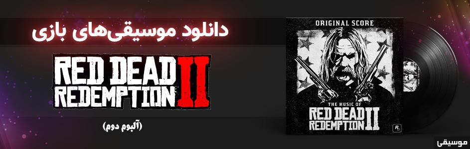 موسیقی گیمفا | آلبوم دوم موسیقیهای متن بازی Red Dead Redemption 2