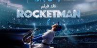سینما فارس: نقد فیلم Rocketman؛ همچنان پابرجا
