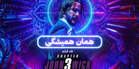 سینما فارس: نقد فیلم John Wick Chapter 3 – Parabellum: همان همیشگی + نقد ویدئویی