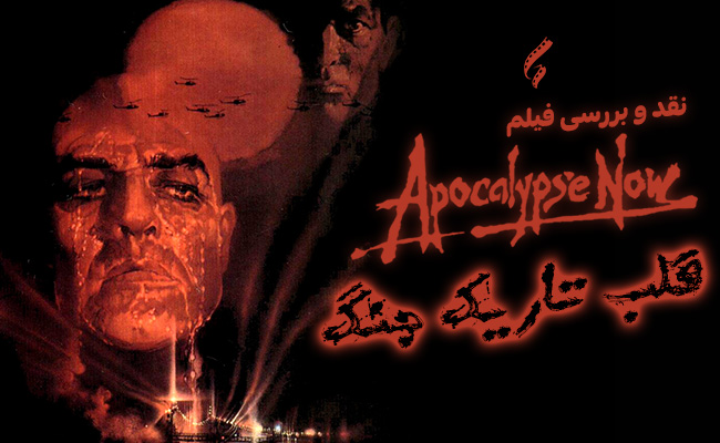 سینما فارس: نقد فیلم Apocalypse Now؛ قلب تاریک جنگ