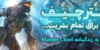 مسترچیف، قهرمانی برای تمام بشریت…   نگاهی کامل به زندگینامه Master Chief