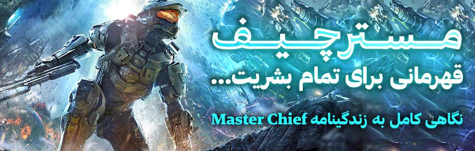 مسترچیف، قهرمانی برای تمام بشریت… | نگاهی کامل به زندگینامه Master Chief