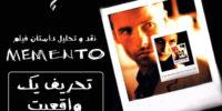 سینما فارس: نقد و تحلیل داستان فیلم Memento | تحریف یک واقعیت