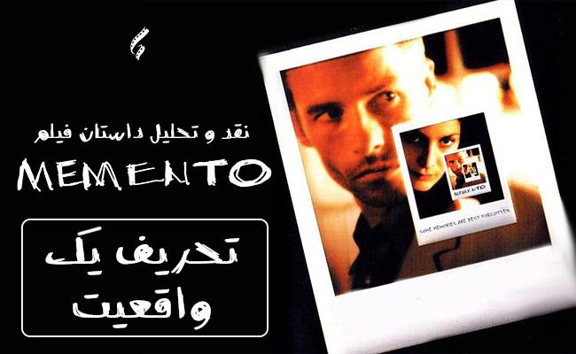 سینما فارس: نقد و تحلیل داستان فیلم Memento   تحریف یک واقعیت