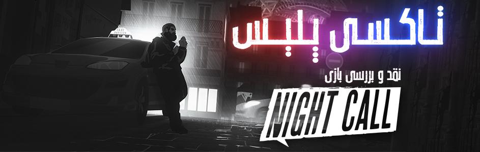 تاکسی پلیس | نقد و بررسی بازی Night Call