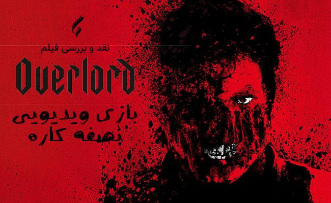 سینما فارس: نقد و بررسی فیلم Overlord | بازی ویدیویی نصفه کاره