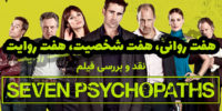 سینما فارس: نقد و بررسی فیلم Seven Psychopaths | هفت روانی، هفت شخصیت، هفت روایت