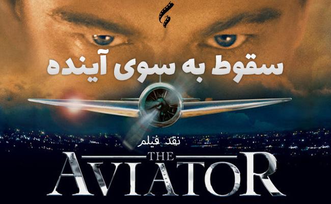 سینما فارس: نقد فیلم The Aviator | سقوط به سوی آینده
