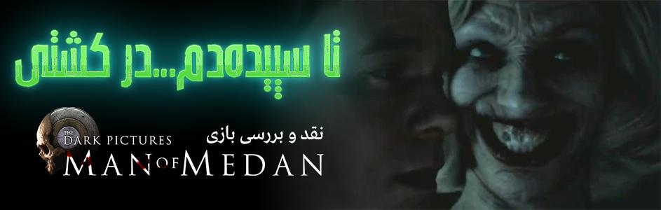 تا سپیدهدم… در کشتی | نقد و بررسی بازی The Dark Pictures: Man of Medan