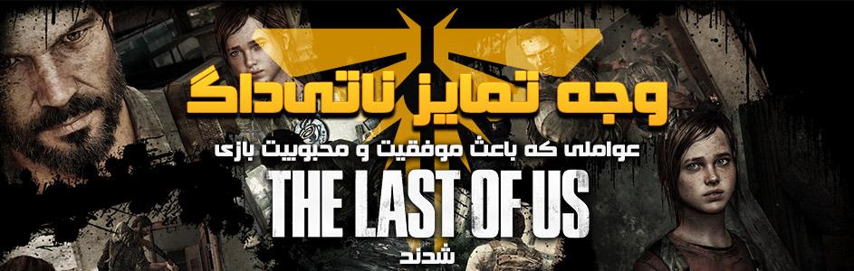 وجه تمایز ناتیداگ | عواملی که باعث موفقیت و محبوبیت بازی The last of Usشدند