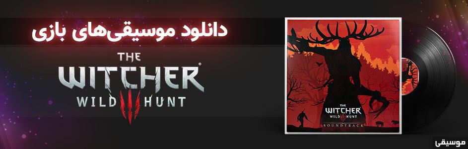 موسیقی گیمفا | موسیقیهای متن بازی The Witcher 3: Wild Hunt