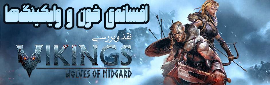 افسانهی خون و وایکینگها | نقد و بررسی بازی Vikings: Wolves of Midgard