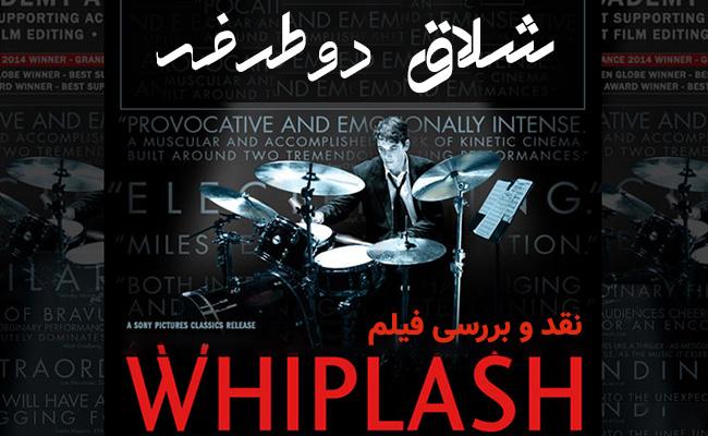 سینما فارس: نقد و بررسی فیلم Whiplash | شلاق دو طرفه