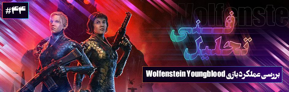 تحلیل فنی : کشتار نازیها | تحلیل فنی و بررسی عملکرد بازی Wolfenstein Youngblood