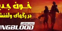 ویدئو گیمفا: خون جدید در رگهای ولفنشتاین | بررسی ویدئویی Wolfenstein: Youngblood